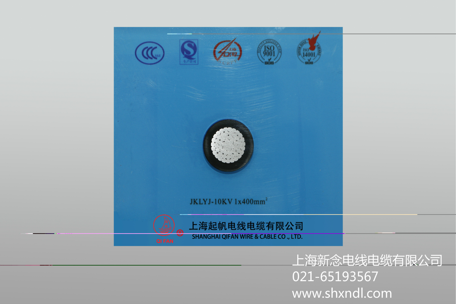 上海新念电线电缆告诉你架空绝缘线的特点有哪些