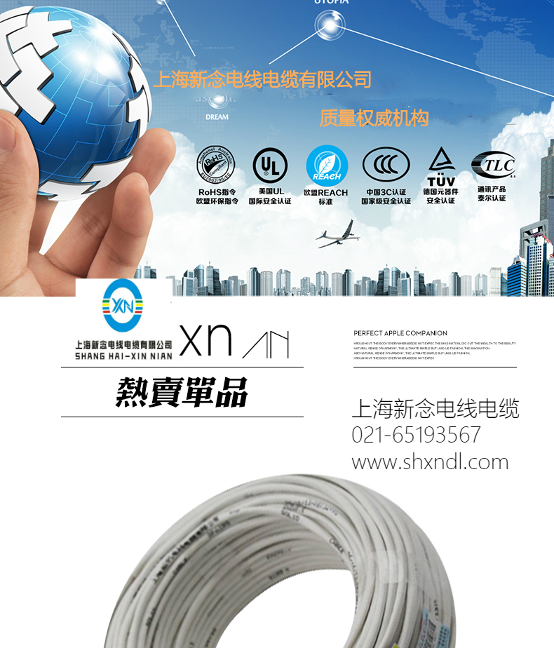 上海新念告诉你无卤耐火电缆为什么那么受欢迎