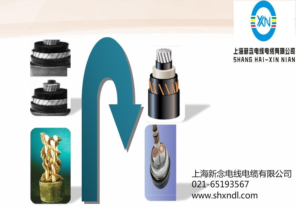 电线电缆颜色的分类-上海新念电缆