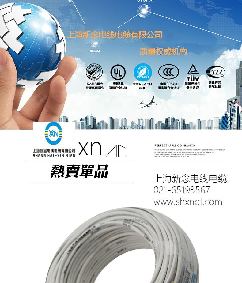 上海新念电缆和你分享电线电缆的六大分类