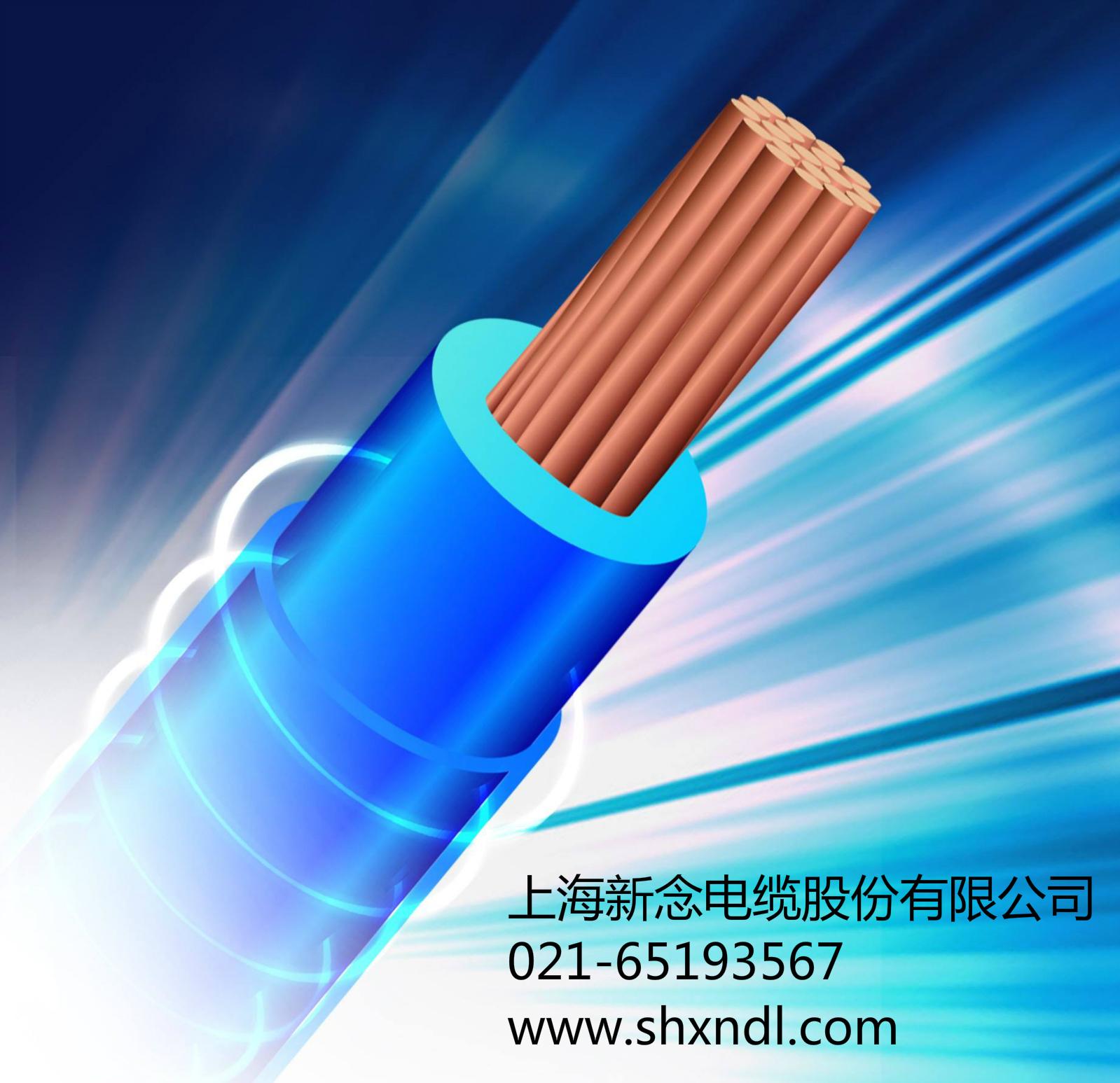 上海新念电缆告诉你电线电缆的使用也需因地制宜