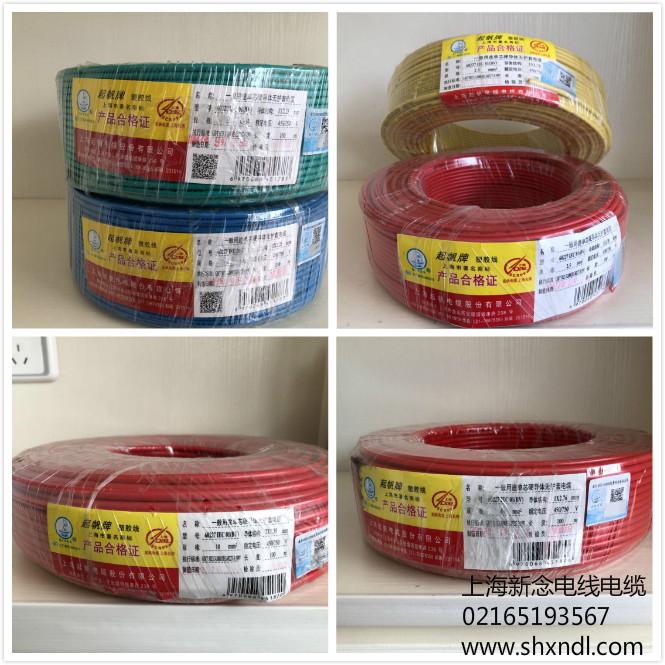 防海水电缆-上海新念